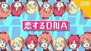 恋するDNA【MEM project】
