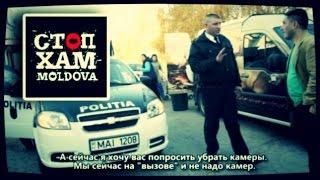 Стопхам Молдова - Сорванный Рейд