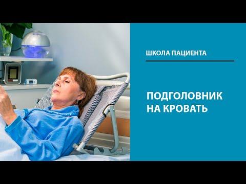 Подголовник для лежачих пациентов