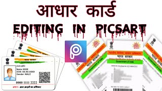 Dublicate Adhaar card banaye in hindi || adhaar card editing tutorial in Picsart step by step