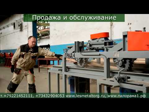 Горбыльно-перерабатывающий станок ГРАД-4. www.lesmetaltorg.ru, www.пилорама1.рф