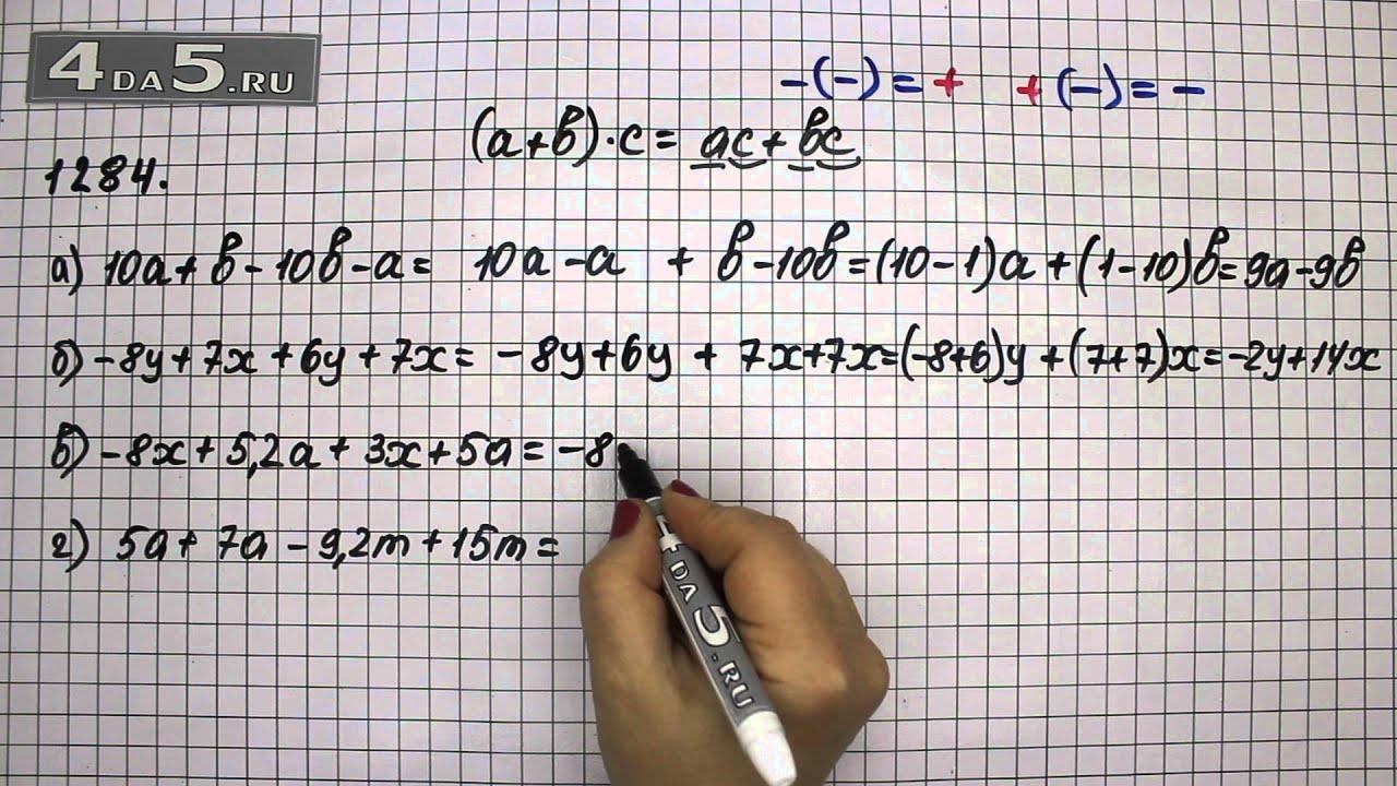 гдз математика 6 класс 1284