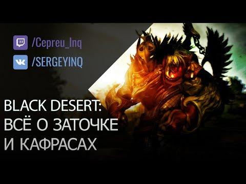 Black Desert: Всё