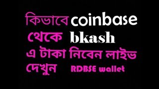 See how live from coinbase will take money at bkash