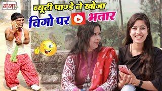 BHOJPURI NEW COMEDY 2019 ऐसी कॉमेडी वीडियो पहले नहीं देखी होगी ब्यूटी पाण्डे का धमाल