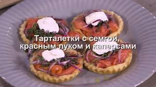 Юлия Высоцкая — Тарталетки с семгой, красным луком и каперсами