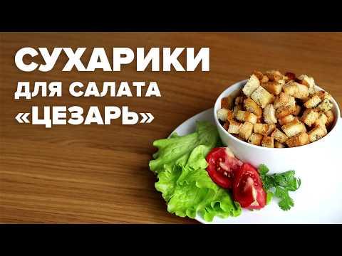 как сделать сухарики для салата цезарь