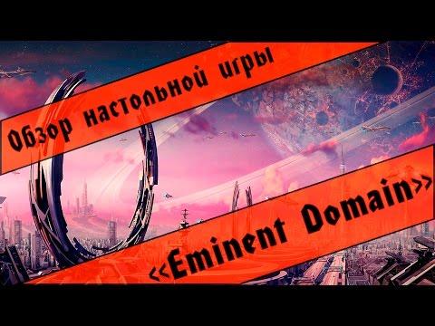 Eminent Domain - Обзор настольной игры