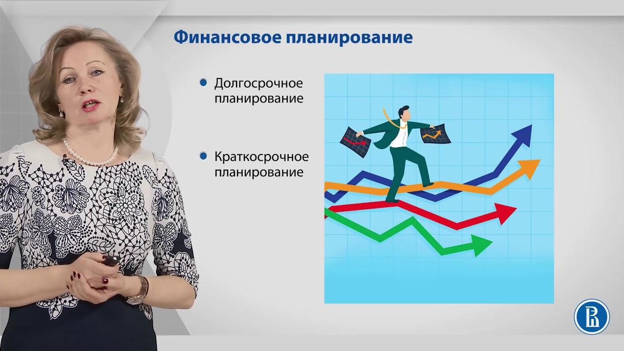 Обновленный курс «Планирование и учет личный финансов». Лекция 6