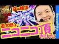 回胴チャレンジ vol.24