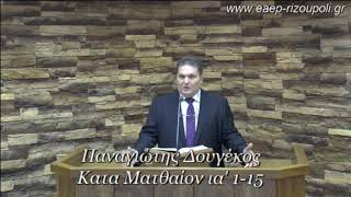 Ψαλμός ργ' 14   Δουγέκος Παναγιώτης 23/11/2019