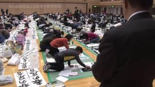 第17回日本習字全国席書大会(神戸大会・2017年1月8日)