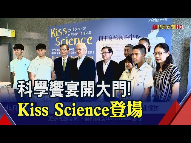 青春不悶!第2屆Kiss Science來了 全台57個科研現場開放 教你用果皮學外科醫生縫