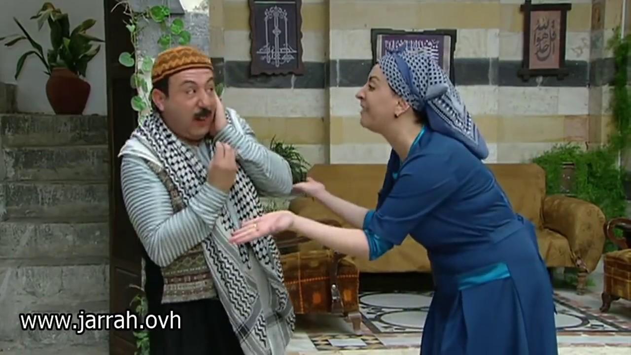 باب الحارة أبو بدر و فوزية متل العريس بعد هالحمام وين الكاز محمد خير جراح و شكران مرتجى Youtube