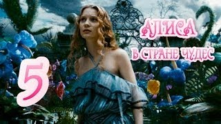 alice in Wonderland часть 5