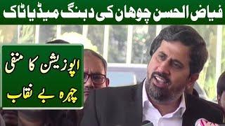 Fiaz ul Hassan Chohan Bashing Opposition Media Talk   15 January 2019