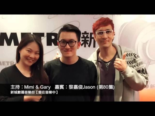 愛在音樂中(第80集) 嘉賓:黎嘉俊Jason  主持:Mimi & Gary