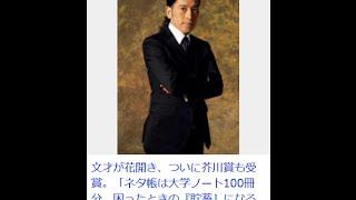 小説『火花』が芥川賞受賞!又吉直樹が語る「芸人の経済学」とは?(熟...