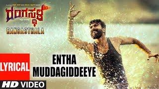 Entha Muddagiddiye Lyrical Song | Rangasthala Kannada Movie | Ram Charan, Samantha | DSP