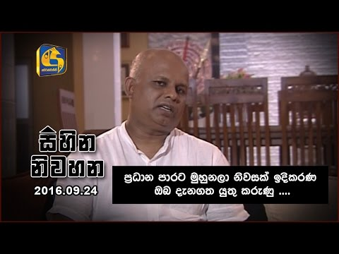 Sihina Niwahana | Interview with Mahanama Wagasenevi 2016-09-24