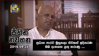 Sihina Niwahana | Interview with Mahanama Wagasenevi - 24th September 2016