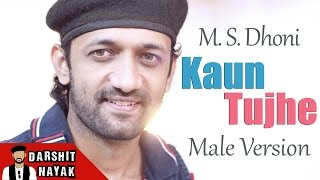 Kaun Tujhe | M.S.DHONI - THE UNTOLD STORY | Male Version | Darshit Nayak | Cover | Armaan Malik
