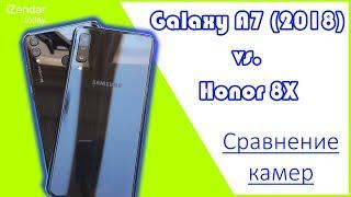 Сравнение камер. Honor 8X против Samsung Galaxy A7 (2018)