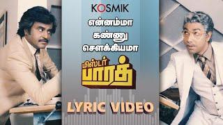 Mr. Bharath - Ennama Kannu Sowkiyama (Lyric Video)   Rajinikanth   Sathyaraj   Ilaiyaraaja