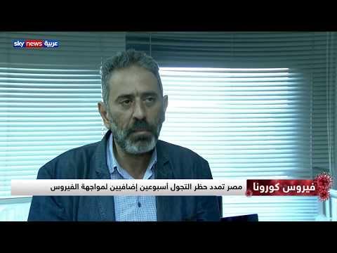 مصر تمدد حظر التجول أسبوعين إضافيين لمواجهة الفيروس