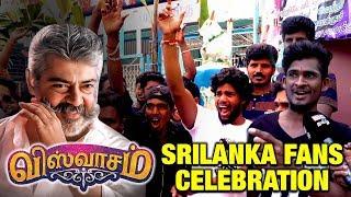 Viswasam Sri Lanka Fans Celebration   Thala Ajith Fans Celebration   Siva   Nayanthara   Viswasam