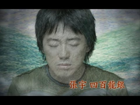 張宇 Phil Chang - 四百龍銀 (官方完整版MV)