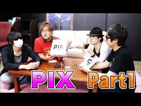 【アナログゲーム】ドットで表現!みんなでPIXやってみたよ!【Part1】