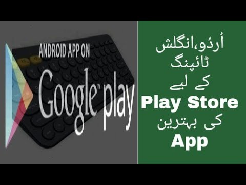 Best android english urdu keyboard youtube