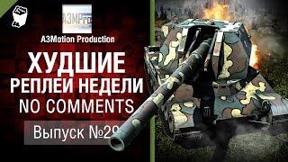 Худшие Реплеи Недели - No Comments №29 - от A3Motion [World of Tanks]