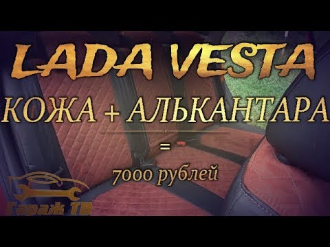 Установка авто-чехлов АВТОПИЛОТ Лада Веста (LADA VESTA) своими руками