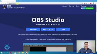 1.OBS - Установка программы на компьютер