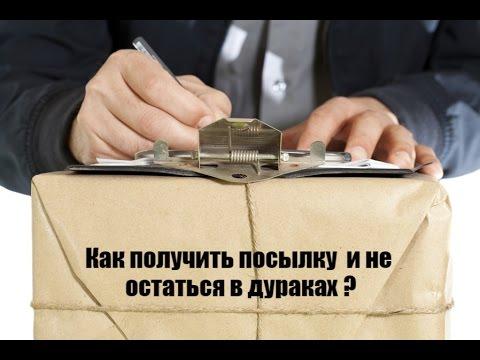Как получить посылку на Почте России и не остаться в дураках