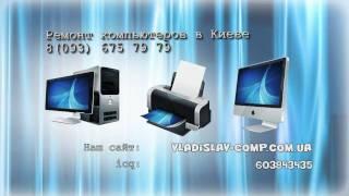 Ремонт компьютеров в киеве(http://www.vladislav-comp.com.ua Ремонт компьютеров в киеве, ремонт компьютеров киев, ремонт компьютеров, компьютерный..., 2010-06-27T21:16:59.000Z)