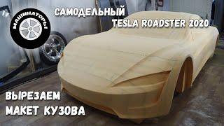 Самодельный Tesla Roadster 2020 / Изготовление Макета Кузова