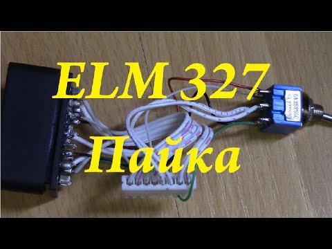 ELM 327 доработка(распайка) под две CAN-шины(Часть 3)