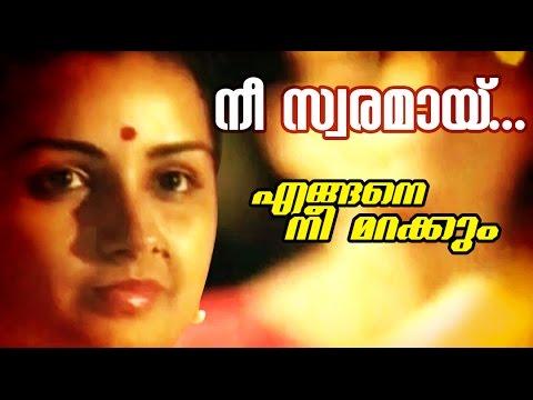 List of Malayalam Songs from the movie Engane Nee Marakkum