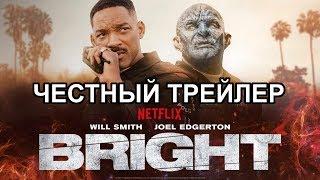 Честный трейлер — «Яркость» / Honest Trailers - Bright  rus