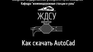 Как скачать AutoCad для студентов за 5 минут
