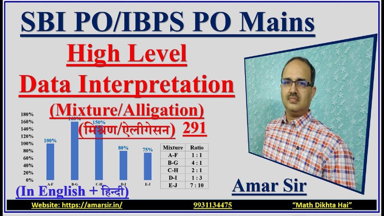 High Level Data Interpretation | Mixture/Alligation | 291 | SBI PO/IBPS PO Mains #amarsir