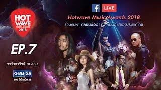 LIVE Hotwave Music Awards 2018  EP.7