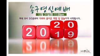 2019 송구영신예배 / 덴버한인북부장로교회