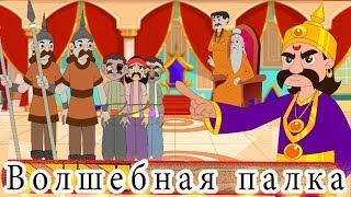 Волшебная палка   Сказки для детей   мультфильмы для детей   Русские Моральные Истории