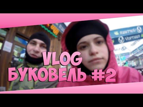 Funtik + SHURZG VLOG | Буковель #2 | Путешествие со Ксюхой