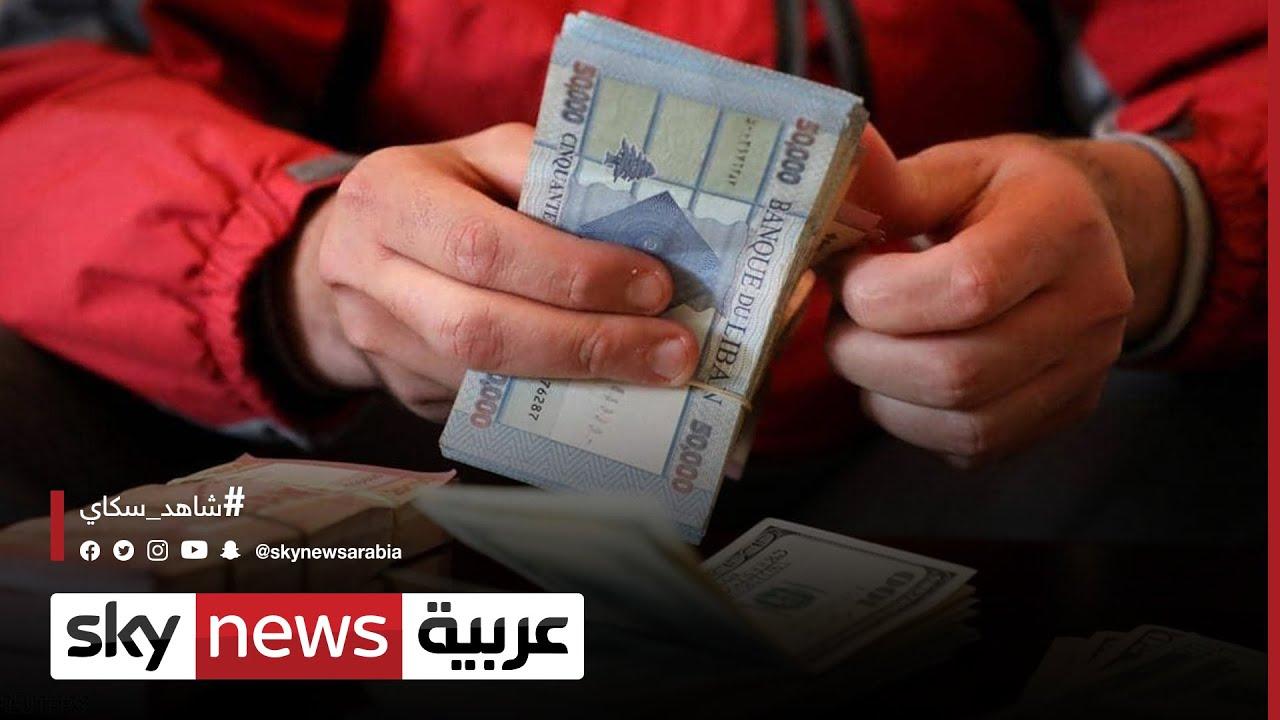 لبنان.. المصرف المركزي يطلق منصة ثانية لضبط سعر صرف الدولار  - نشر قبل 4 ساعة