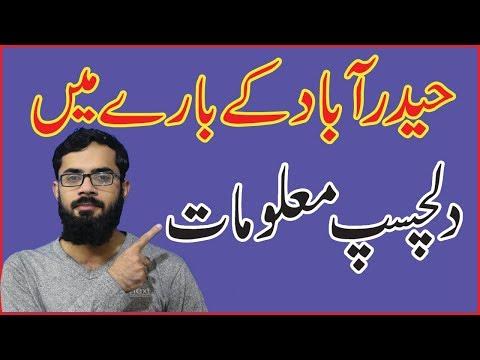 Hadrabad facts in Urdu - Hadrabad a Amazing City of Sindh/Pakistan